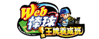 WEB棒球
