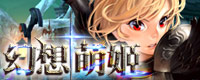 GameXDD 幻想萌姬