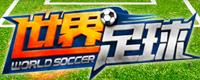 LunPlay 世界足球