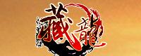 Mocha 藏龍
