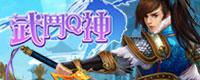 GameXDD 武鬥Q神