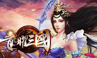 GameXDD 龍曜三國