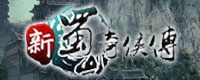 新蜀山奇俠傳