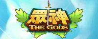 眾神The Gods