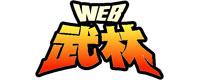 Web武林