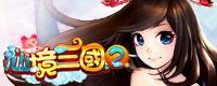 GameXDD 仙境三國2