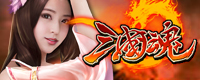 GameXDD 三國魂
