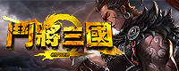 GameXDD 鬥將三国