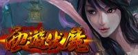 GameXDD西遊伏魔
