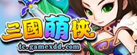 GameXDD 三國萌俠