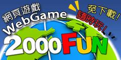 2000FUN網頁遊戲專區